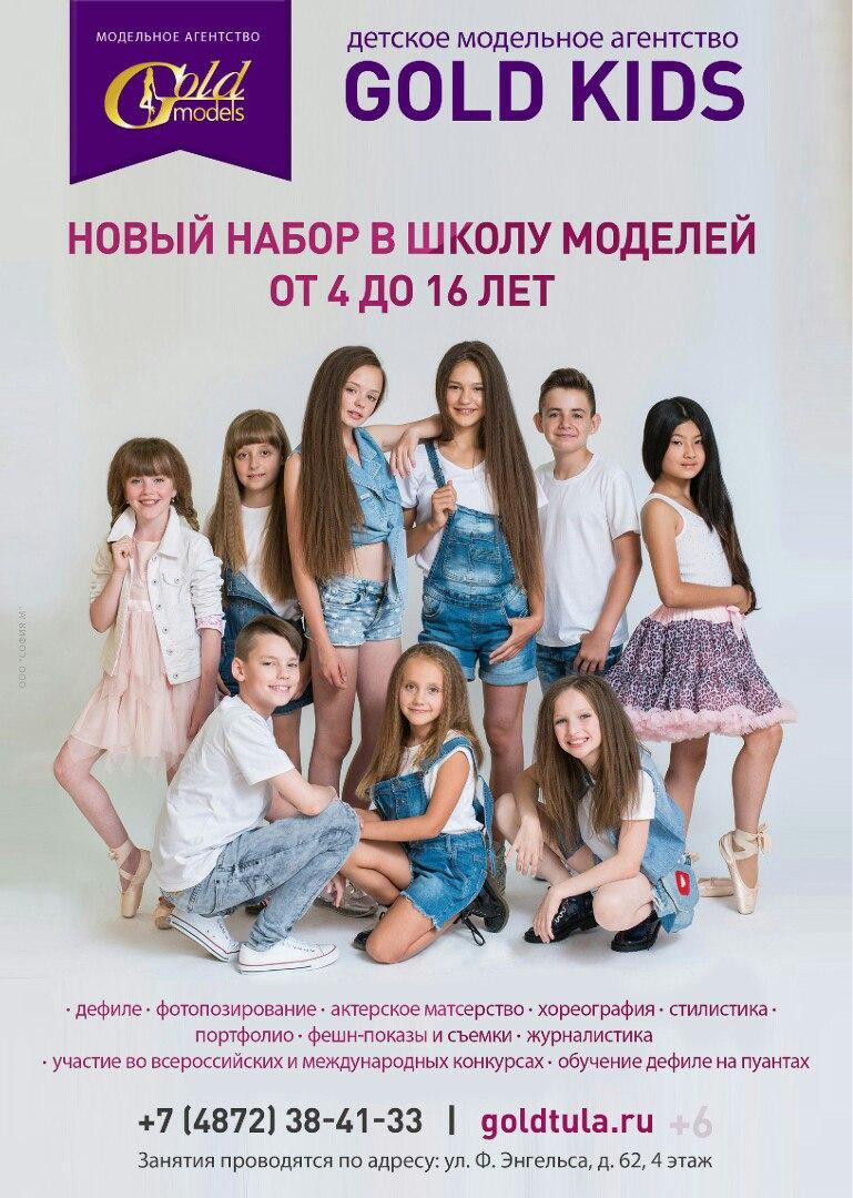 Модельное агенство тула работа топ девушка модель в москве
