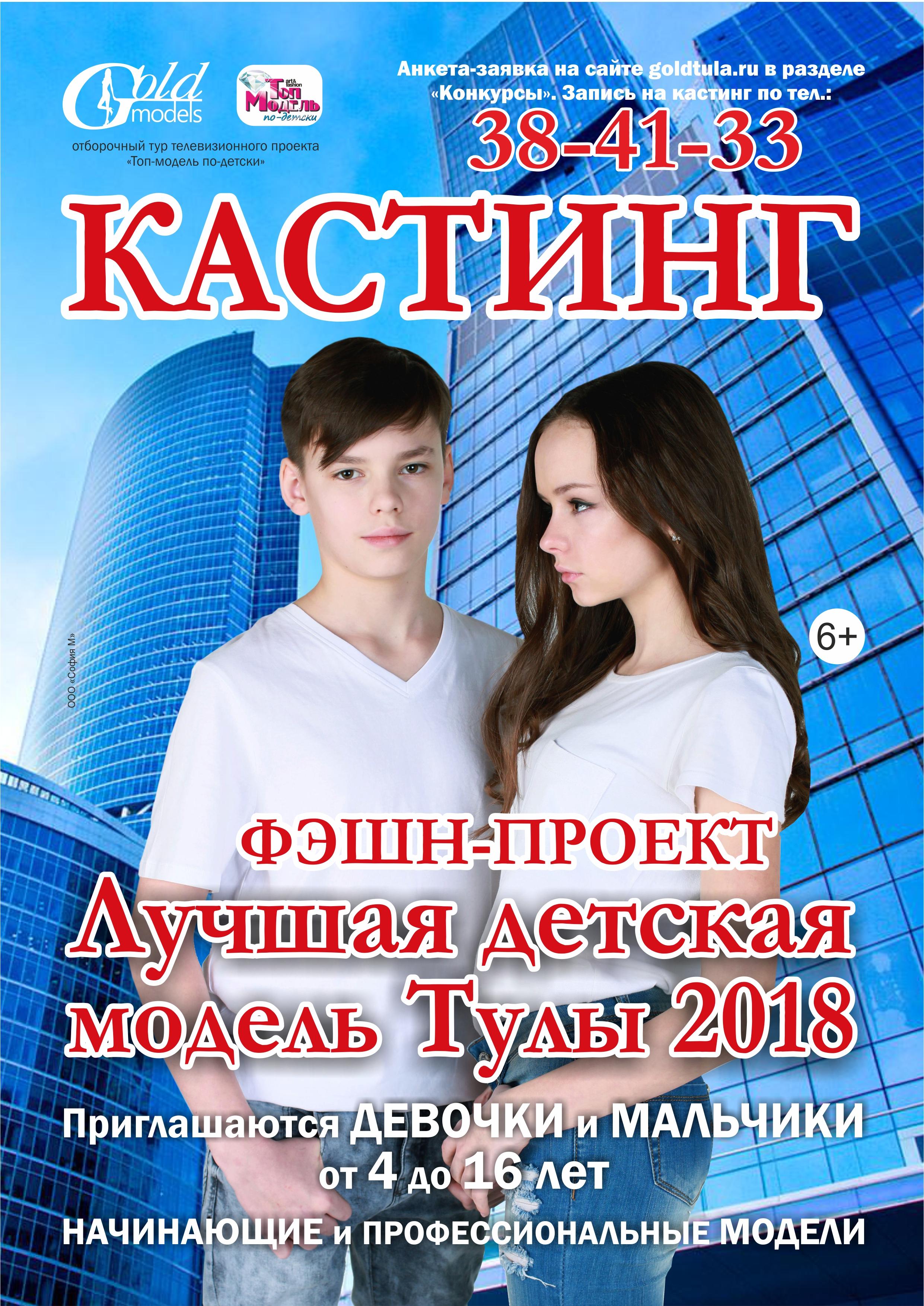Кастинги моделей 2018 работа в такси для девушек в москве